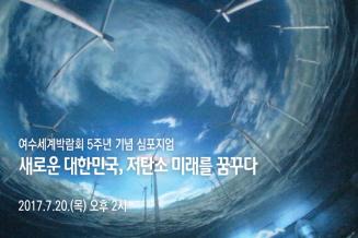 s저탄소미래를꿈꾸다-01