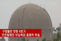 [공동성명서] 안전에 구멍뚫린 한국형원전 한빛 4호기