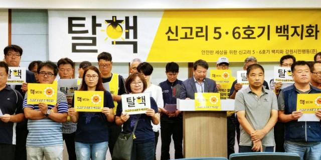 ⓒ안전한세상을 위한 신고리 5,6호기 백지화 강원시민행동(준)