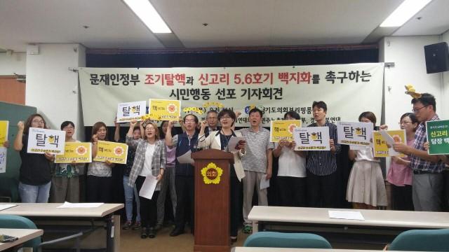 문재인정부 조기탈핵과 신고리 5.6호기 백지화를 촉구하는 시민행동 선포 기자회견ⓒ경기환경운동연합