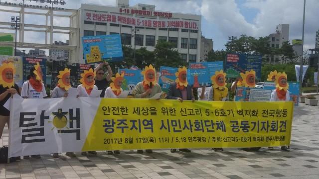 ⓒ신고리 5,6호기 백지화 광주시민행동
