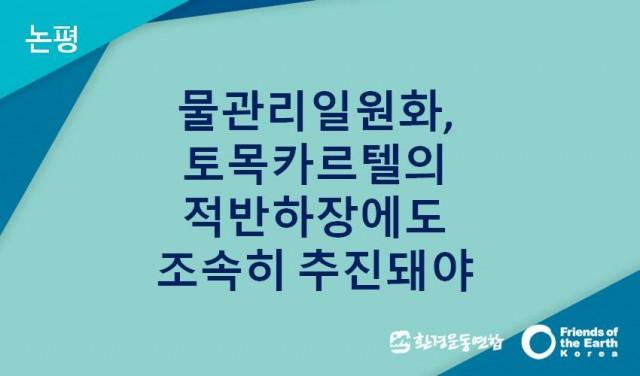 [논평배경]