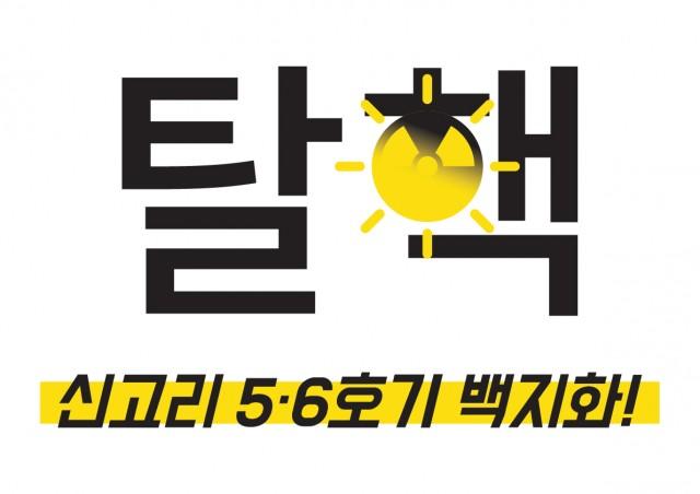 신고리56호기공론화_A3피켓-01