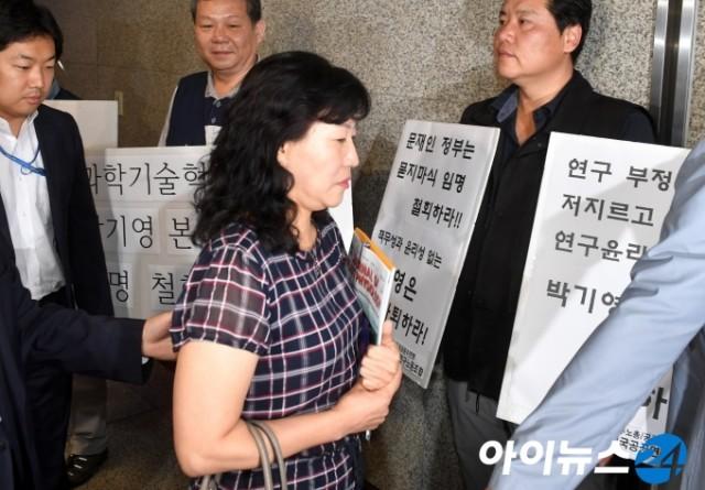 박기영 본부장 임명을 반대하는 전국공공연구노동조합(사진/아이뉴스)