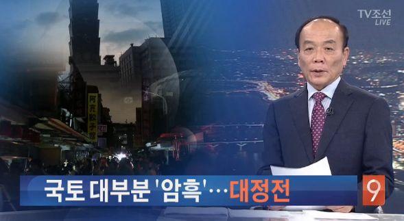대만 정전사태를 탈핵 정책 탓인 것처럼 설명하며 한국에도 향후 동일한 사태가 날 것처럼 보도한 TV조선(8/16)