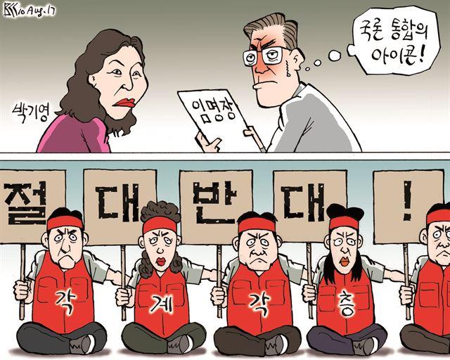 8월10일자 한국일보 만평
