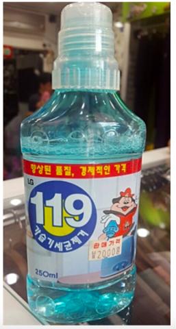 ▲ LG생활건강 '119 가습기살균제거' 제품 사진 (출처 하태경의원실)