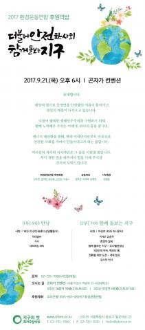 2017환경운동연합_후원의밤