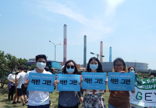 석탄그만 피켓을 들고 있는 베트남, 대만 활동가들