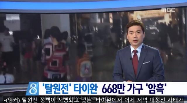 MBC는 15초가량의 앵커 발언에서 '탈원전'이라는 단어를 두 번이나 강조하며 탈핵기조와 억지로 엮고 있다.(8/16)
