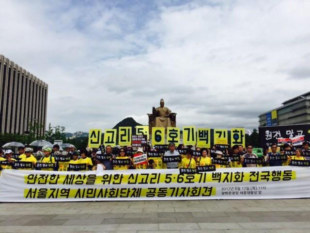 안전한 세상을 위한 신고리 5·6호기 백지화 전국행동 서울지역 시민사회단체 공동기자회견 ⓒ환경운동연합