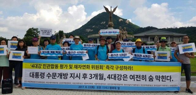 '4대강 민관합동 평가 및 재자연화 위원회' 즉각 구성을 요구하는 기자회견ⓒ환경운동연합