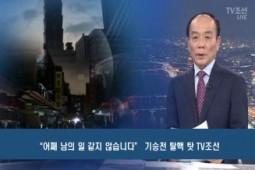 [뉴스 비평] 대만 정전사태, 탈핵 탓 하며 '남의 일 같지 않다'는 TV조선