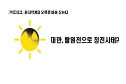 [팩트체크] 대만, 탈원전으로 정전사태?