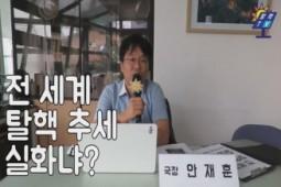 """[탈핵TV] 제 1편 """"전 세계 탈핵 실화냐?"""""""