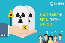 [카드뉴스] 신고리 5,6호기를 백지화해야 하는 진짜 이유