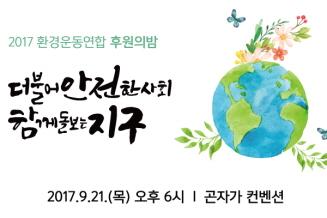 s2017환경운동연합_후원의밤