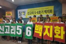[기자회견] 환경운동연합 전 조직, 신고리 5,6호기 백지화 전국 집중행동 돌입