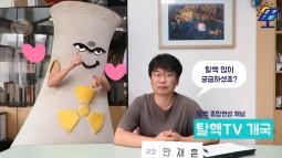 [영상] 본격 탈원전 종합편성채널, '탈핵TV'가 개국합니다!