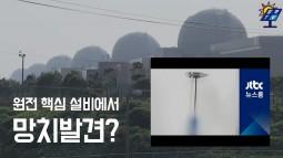 [탈핵TV] 아니? 한빛4호기 증기발생기에 망치가???