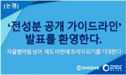 [논평] 환경부의 '전성분 공개 가이드라인' 발표를 환영한다