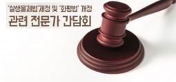 [안내] 환경연합, '살생물제법' 제정 및 '화평법' 개정 관련 국회 간담회 개최해
