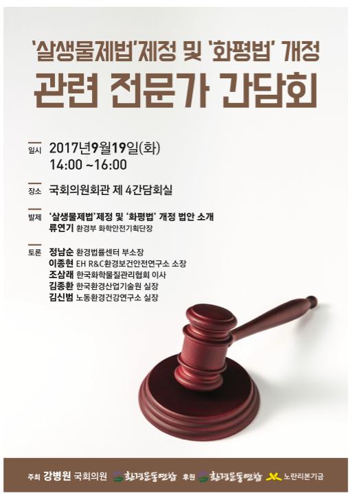 최종_20170919_간담회 포스터