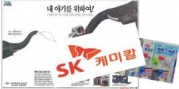 [가습기살균제] 공정위, 이번엔 SK케미칼 잡을까? | 표시·광고 법적 쟁점 5문 5답