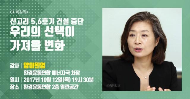 [회원강좌]신고리56호기중단-페이스북썸네일-20170929