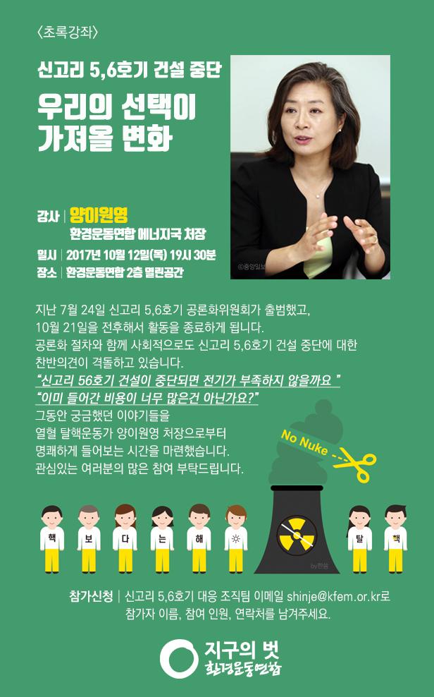 [회원강좌]신고리56호기중단-20170929