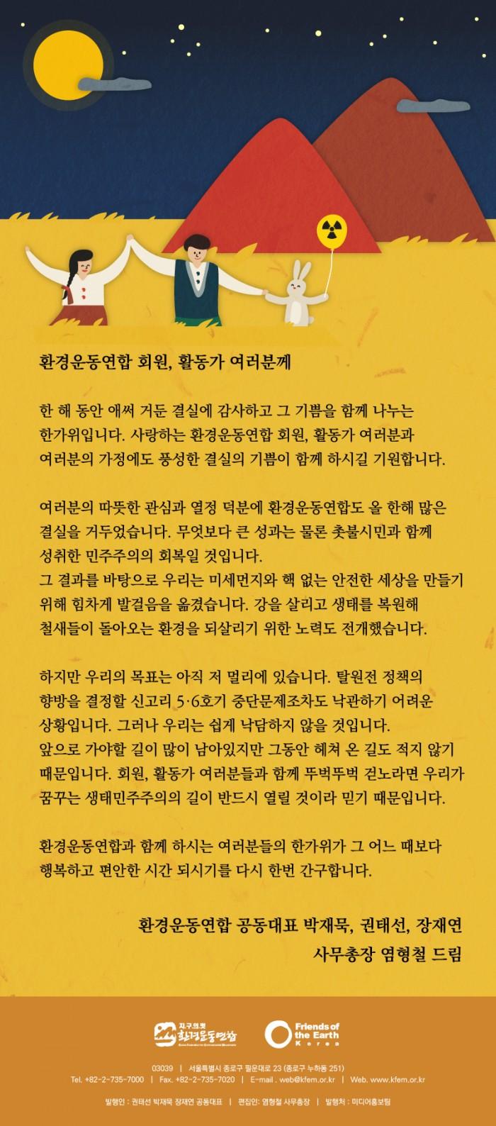 2017추석인사-01