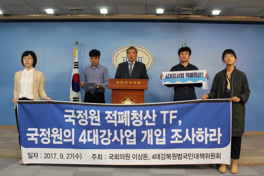 4대강복원범국민대책위원회(이하 범대위)는 국민의당 이상돈 국회의원과 국회정론관에서 공동기자회견을 개최했다ⓒ환경운동연합
