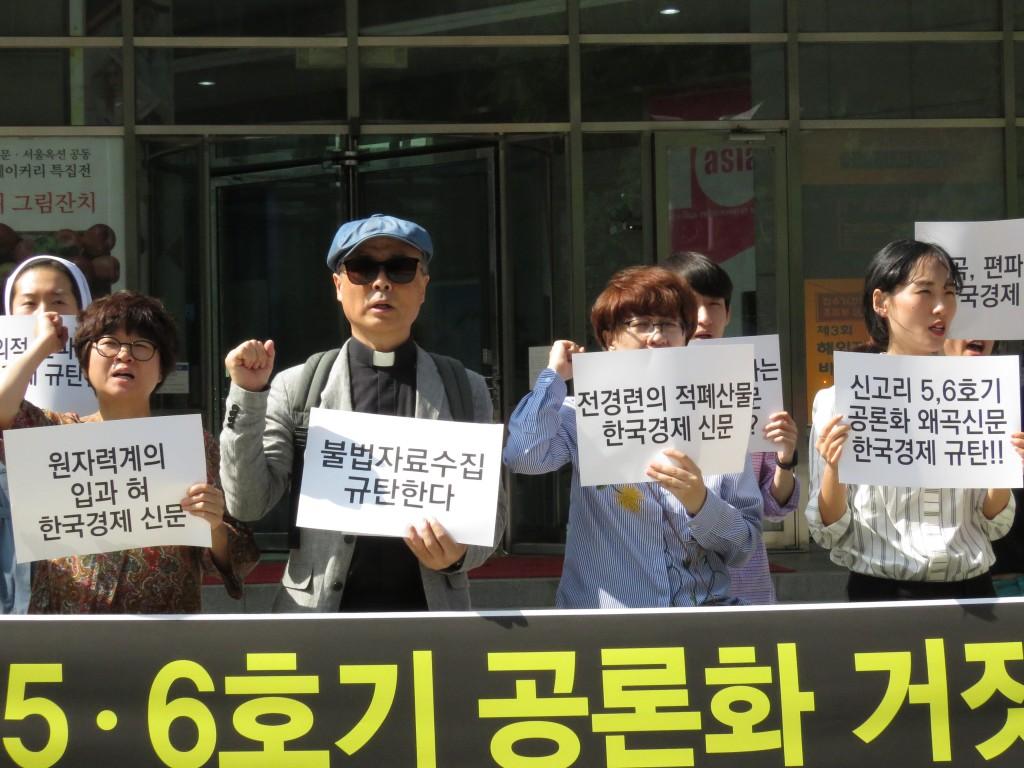 한국경제신문의 왜곡보도 규탄 구호를 외치고 있는 참가자들ⓒ환경운동연합