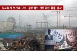 [성명서] 원자력계 부산대 교수, 공론화위 전문위원 활동 발각