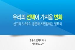 [신고리5.6호기공론화 시민참여단 발표회] 우리의 선택이 가져올 변화
