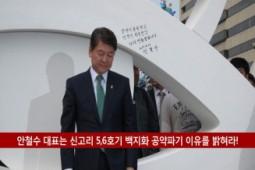 [성명] 국민의당 안철수 대표는 신고리 5,6호기 백지화 공약파기 이유를 밝혀라