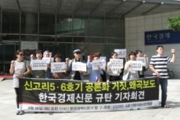 [긴급 기자회견] 사회의 공론화 절차 파괴하는 위험한 흉기, 한국경제신문