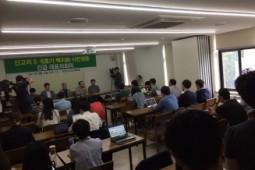 [기자회견] 신고리 5,6호기 공론화, 현 상황에 대한 시민행동 입장