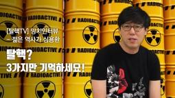 """[탈핵TV] 망치인터뷰 """"탈핵? 세 가지만 기억하세요!"""""""