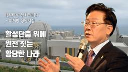 """[탈핵TV] 망치인터뷰 """"활성단층 위에 원전 짓는 황당한 나라"""""""