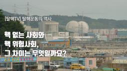 [탈핵TV] 탈핵운동의 역사