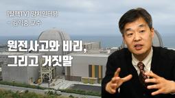 """[탈핵TV] 망치인터뷰 """"원전사고와 비리, 그리고 거짓말"""""""