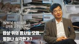"""[탈핵TV] 망치인터뷰 """"밥상 위의 방사능 오염, 얼마나 심각한가?"""""""