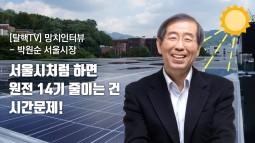 """[탈핵TV] 망치인터뷰 """"서울시처럼 하면 원전 14기 줄이는 건 시간문제!"""""""