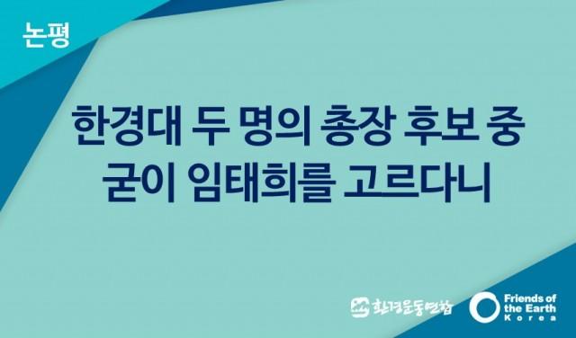 [논평]한경대 두 명의 총장 후보 중 굳이 임태희를 고르다니