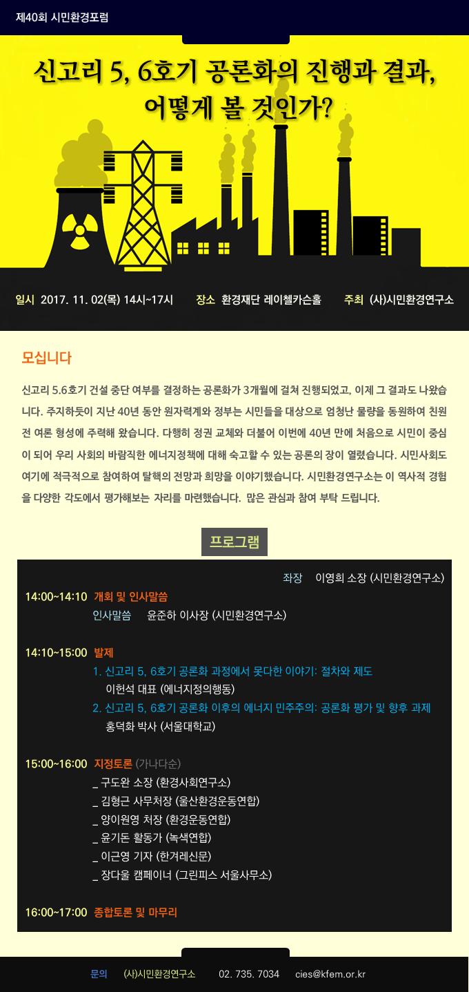 사본 -공론화 평가 토론회 웹자보_최종