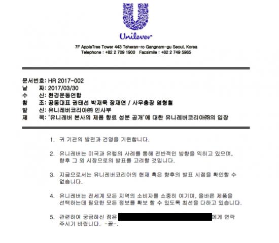 '유니레버 본사의 제품 향료 성분 공개'에 대한 유니레버코리아(주)의 입장ⓒ 환경운동연합