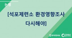[논평]석포제련소 환경영향조사 다시 실시해야