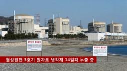 [성명서] 월성원전 3호기 원자로 냉각재 14일째 누출 중, 중수로 핵발전소 즉각 폐쇄하라!