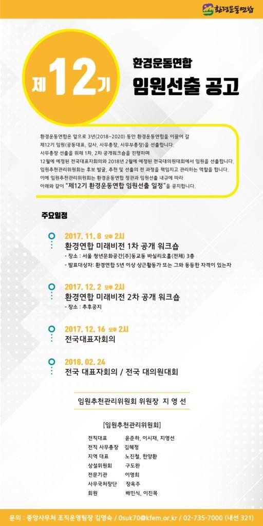 12기-임원선출-웹자보_1